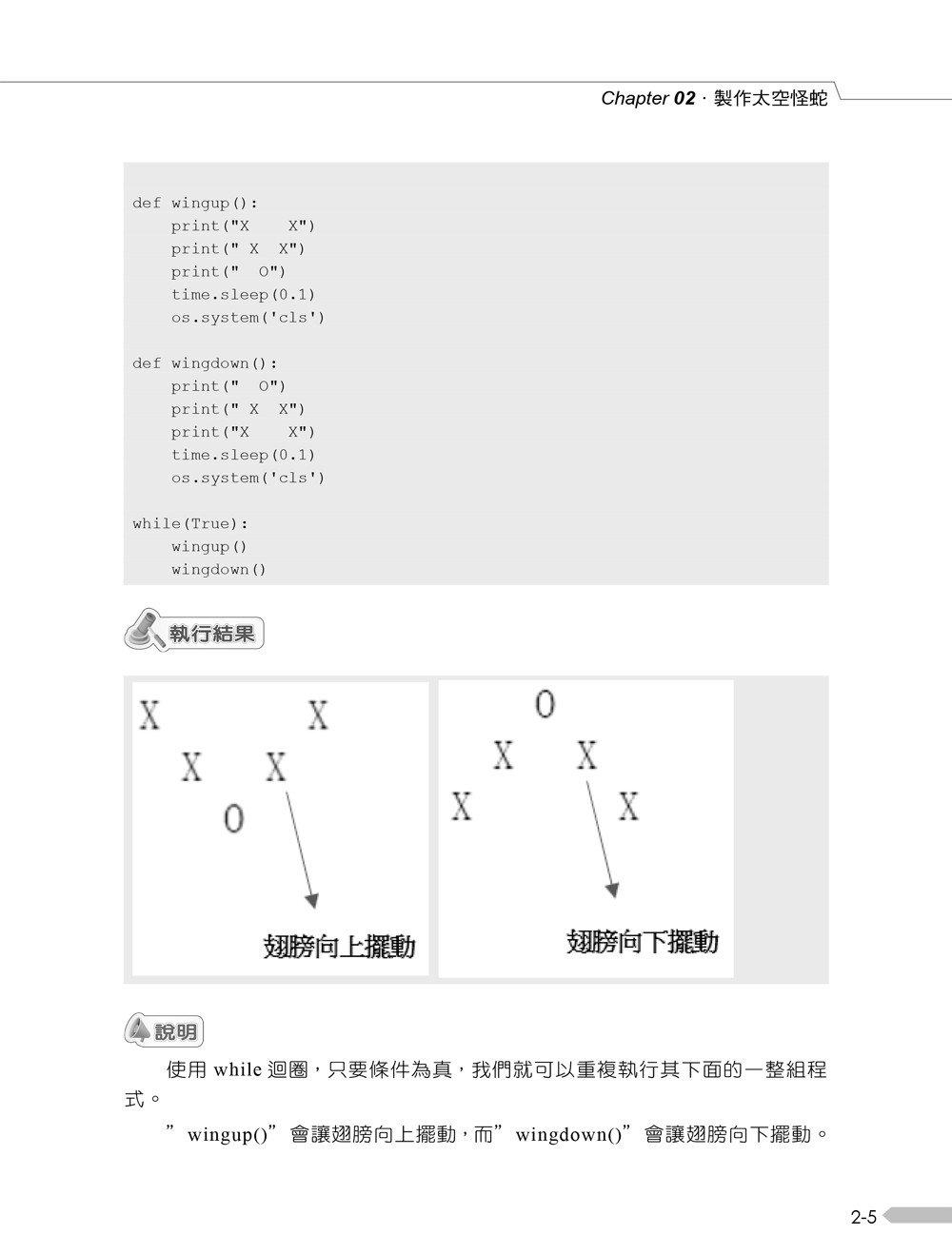 Python 純文字冒險遊戲程式設計-preview-11