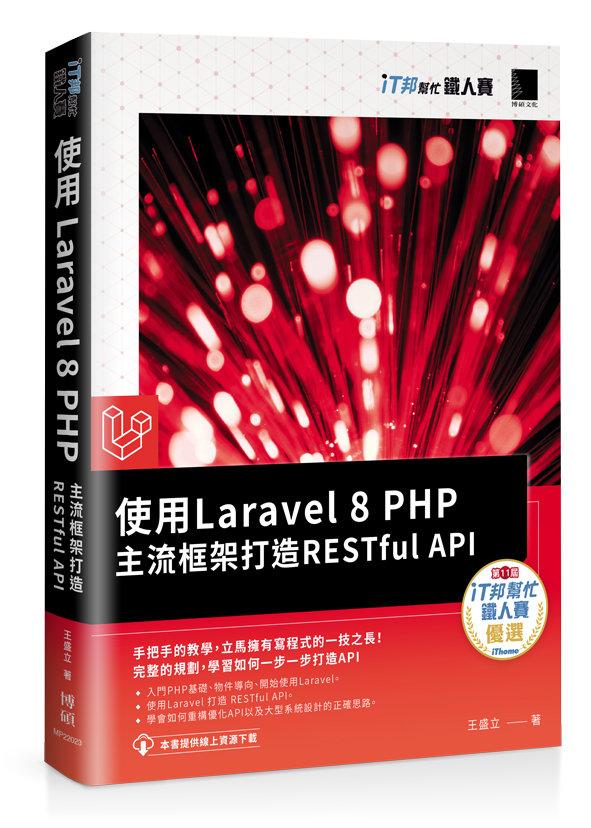 使用 Laravel 8 PHP 主流框架打造 RESTful API (iT邦幫忙鐵人賽系列書)-preview-1