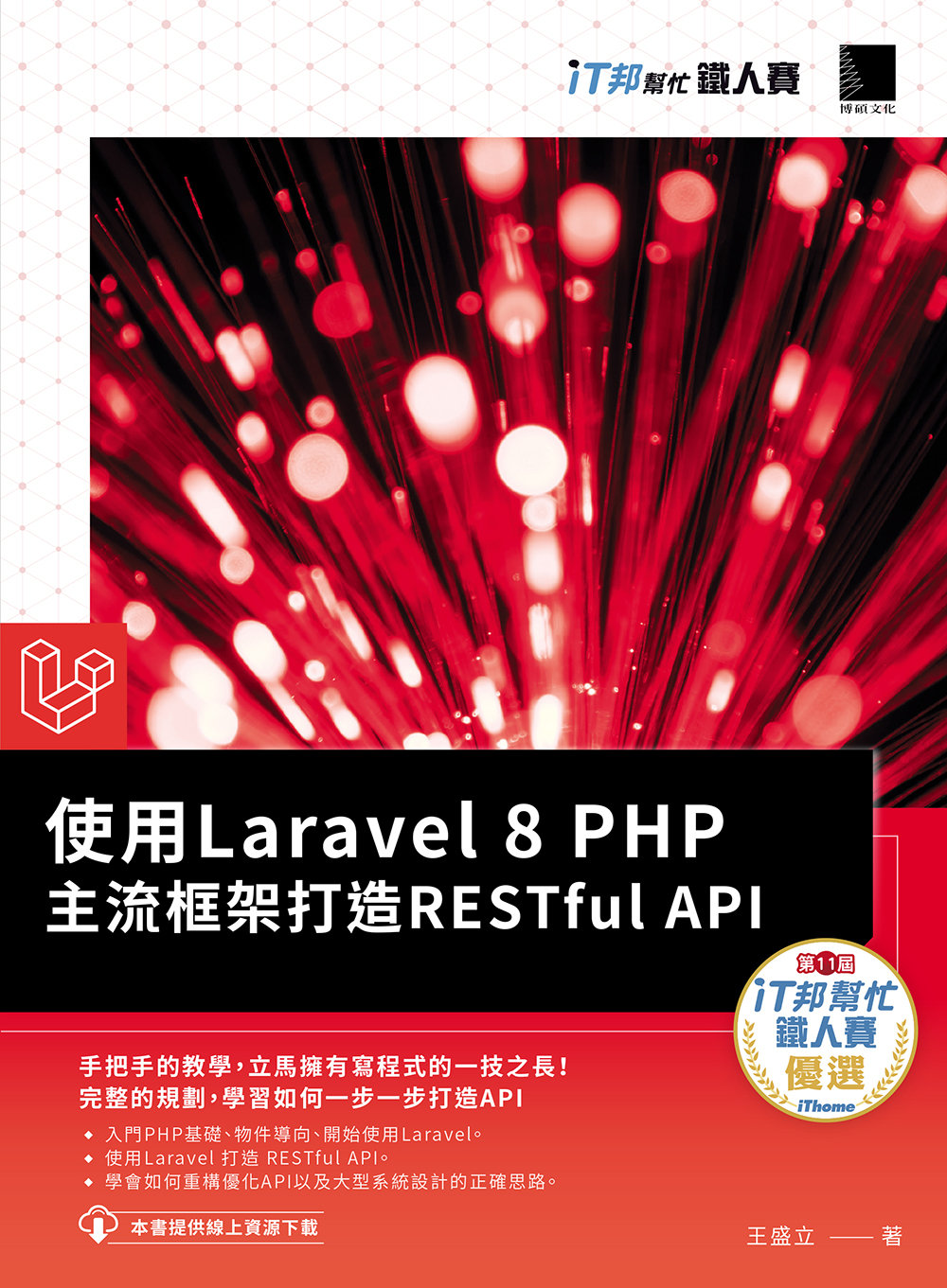 使用 Laravel 8 PHP 主流框架打造 RESTful API (iT邦幫忙鐵人賽系列書)-preview-2