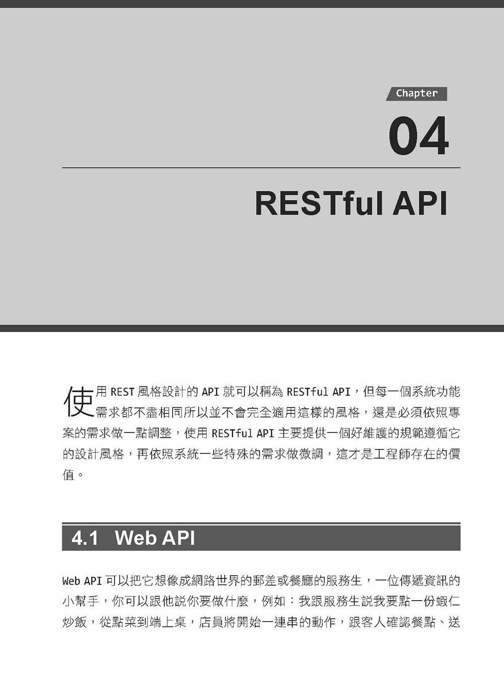 使用 Laravel 8 PHP 主流框架打造 RESTful API (iT邦幫忙鐵人賽系列書)-preview-6