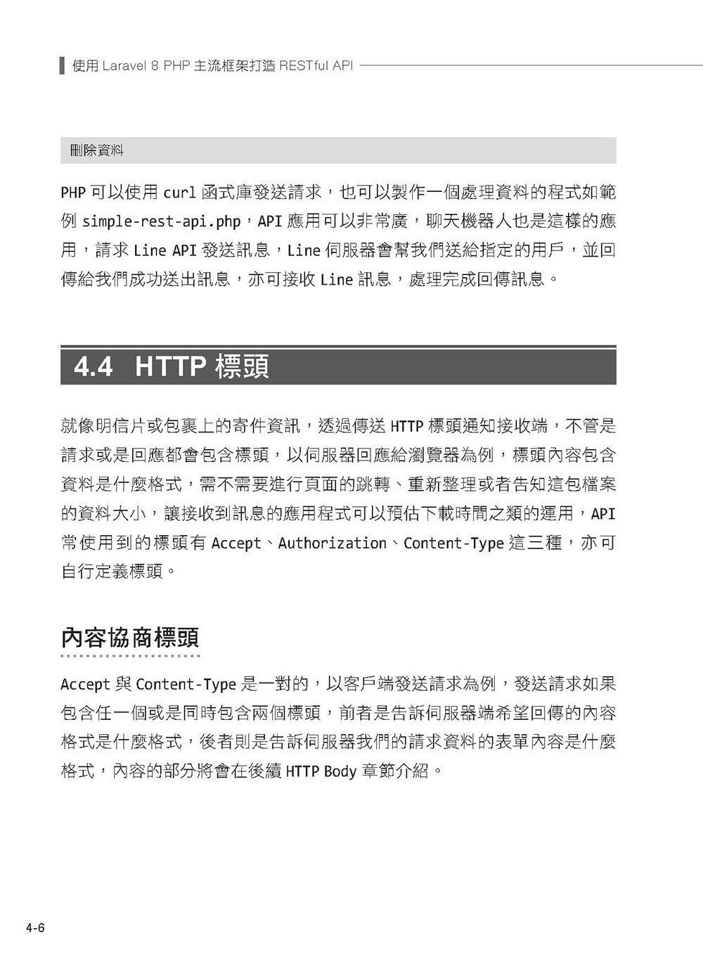 使用 Laravel 8 PHP 主流框架打造 RESTful API (iT邦幫忙鐵人賽系列書)-preview-11