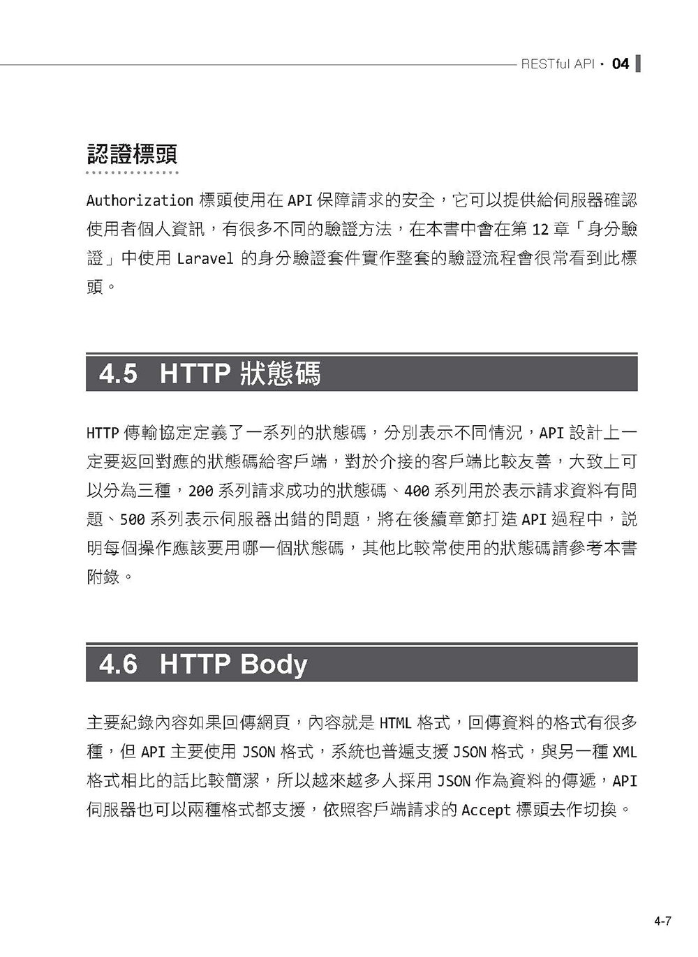 使用 Laravel 8 PHP 主流框架打造 RESTful API (iT邦幫忙鐵人賽系列書)-preview-12