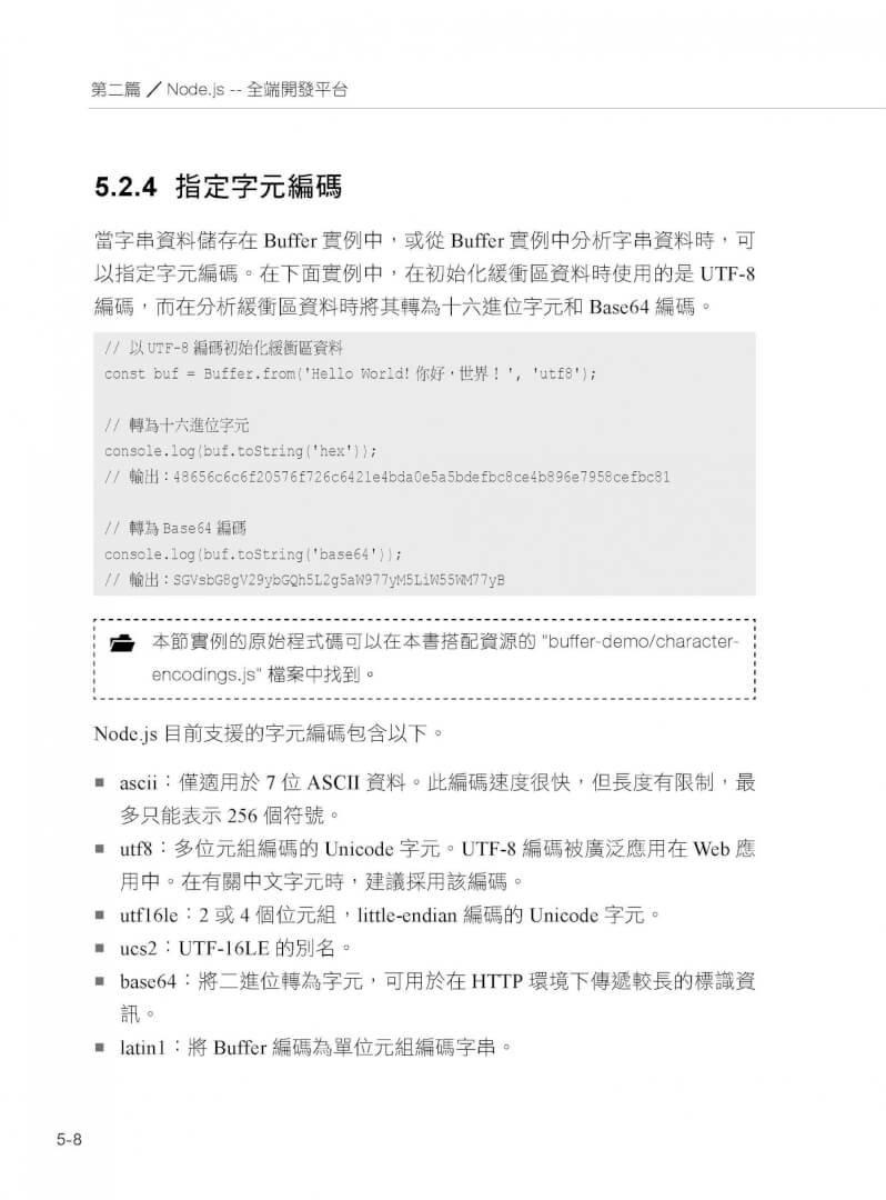 還在 LAMP?用最流行的 MEAN 進行全端網頁開發-preview-9