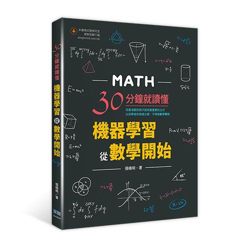 30分鐘就讀懂:機器學習從數學開始-preview-1