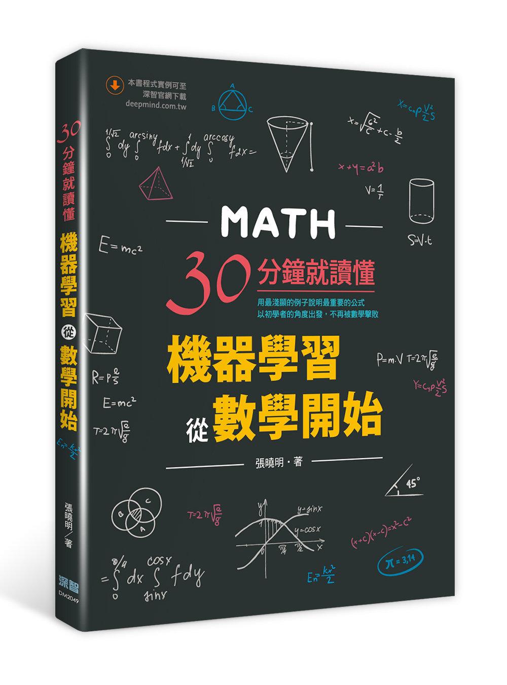 30分鐘就讀懂:機器學習從數學開始-preview-16
