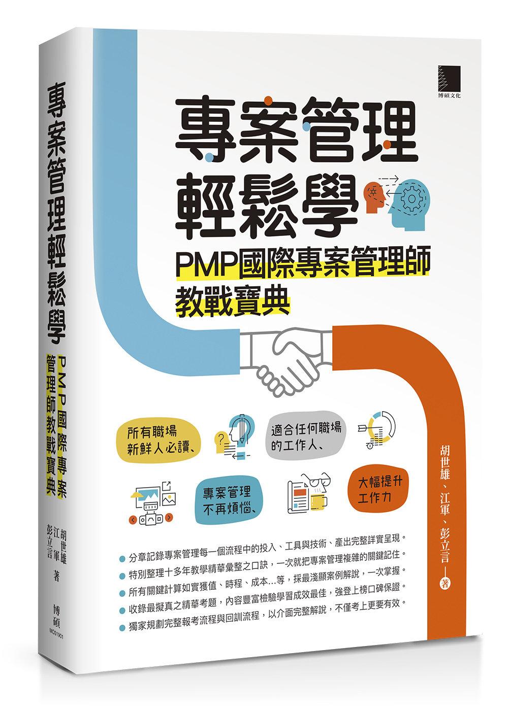 專案管理輕鬆學:PMP 國際專案管理師教戰寶典-preview-1