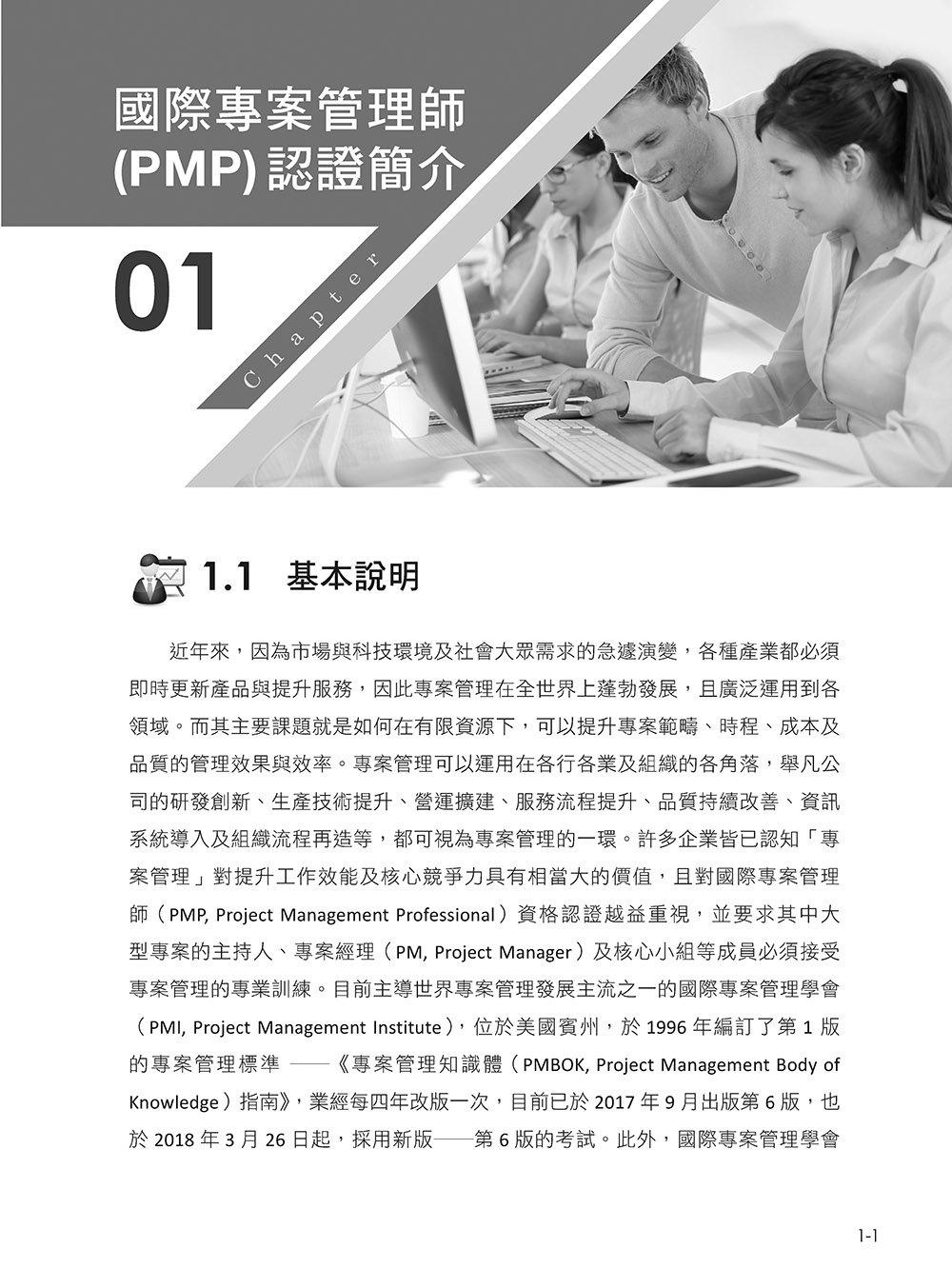 專案管理輕鬆學:PMP 國際專案管理師教戰寶典-preview-2