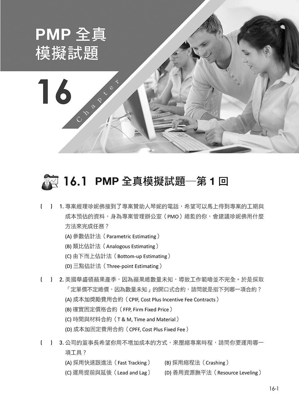 專案管理輕鬆學:PMP 國際專案管理師教戰寶典-preview-16