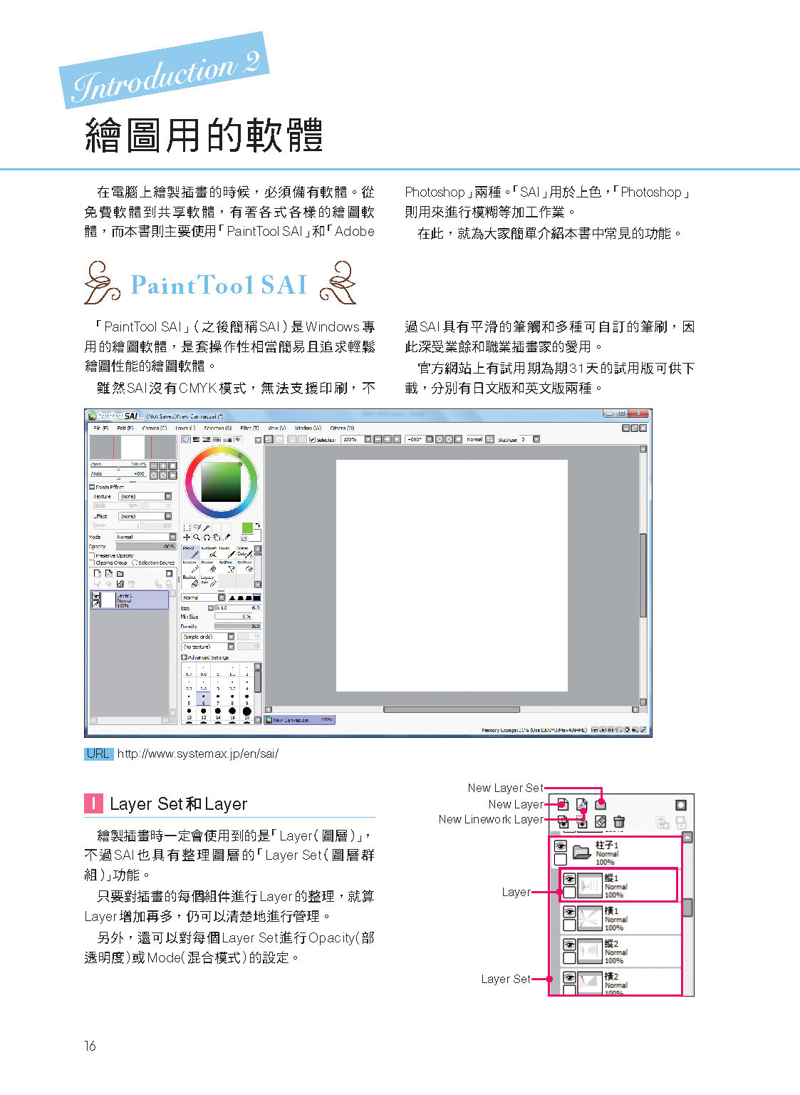 絕讚背景插畫繪製 2:以攝影概念表現的描繪技法大公開 (暢銷回饋版)-preview-4