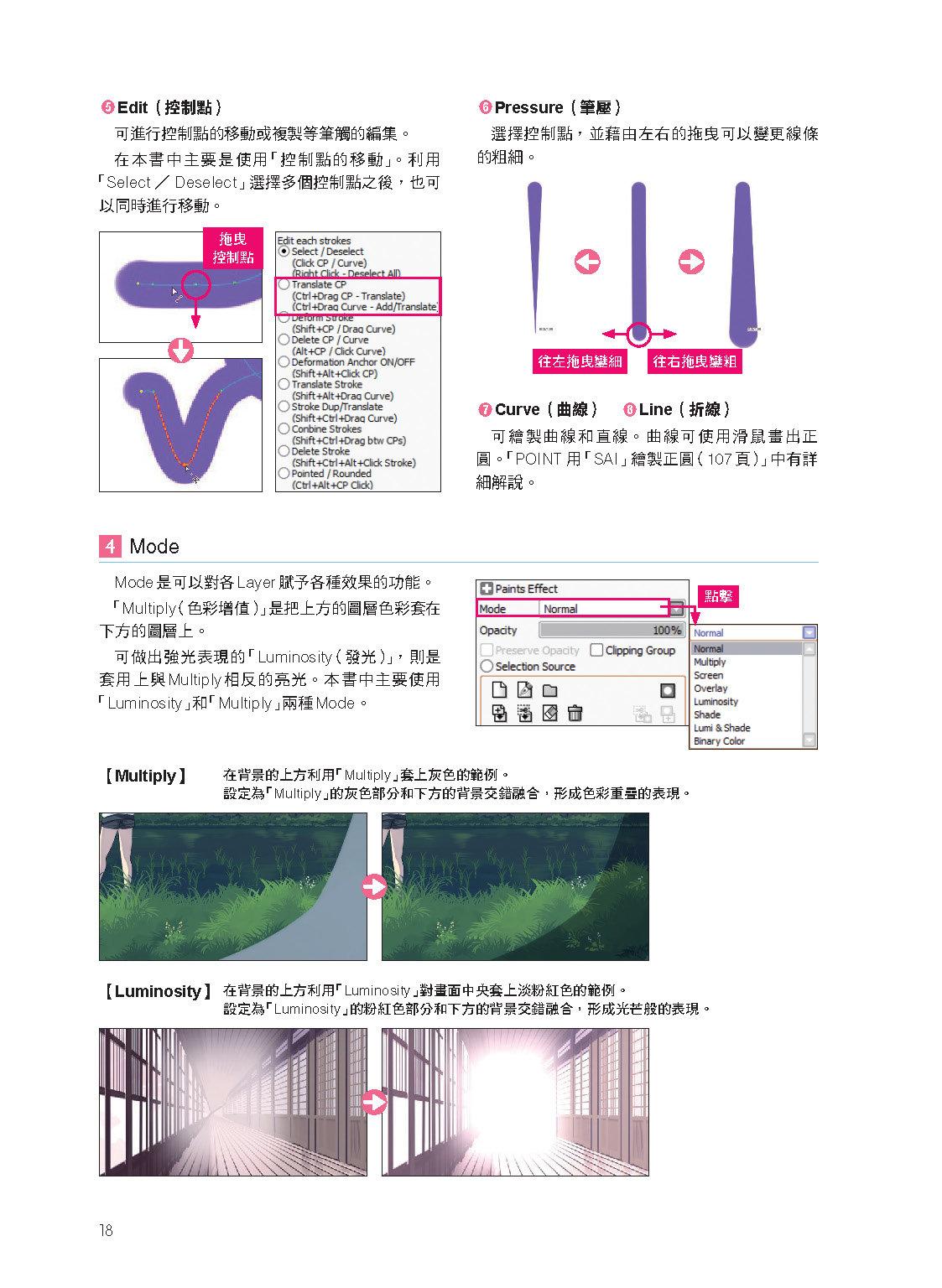 絕讚背景插畫繪製 2:以攝影概念表現的描繪技法大公開 (暢銷回饋版)-preview-6