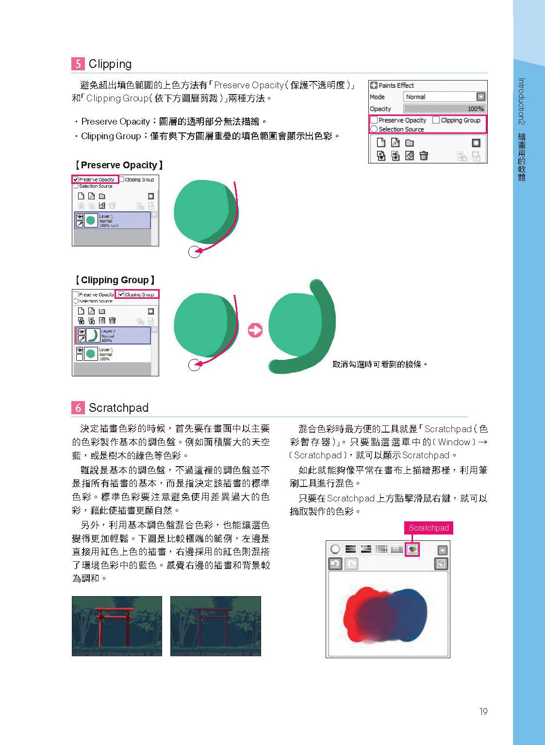 絕讚背景插畫繪製 2:以攝影概念表現的描繪技法大公開 (暢銷回饋版)-preview-7