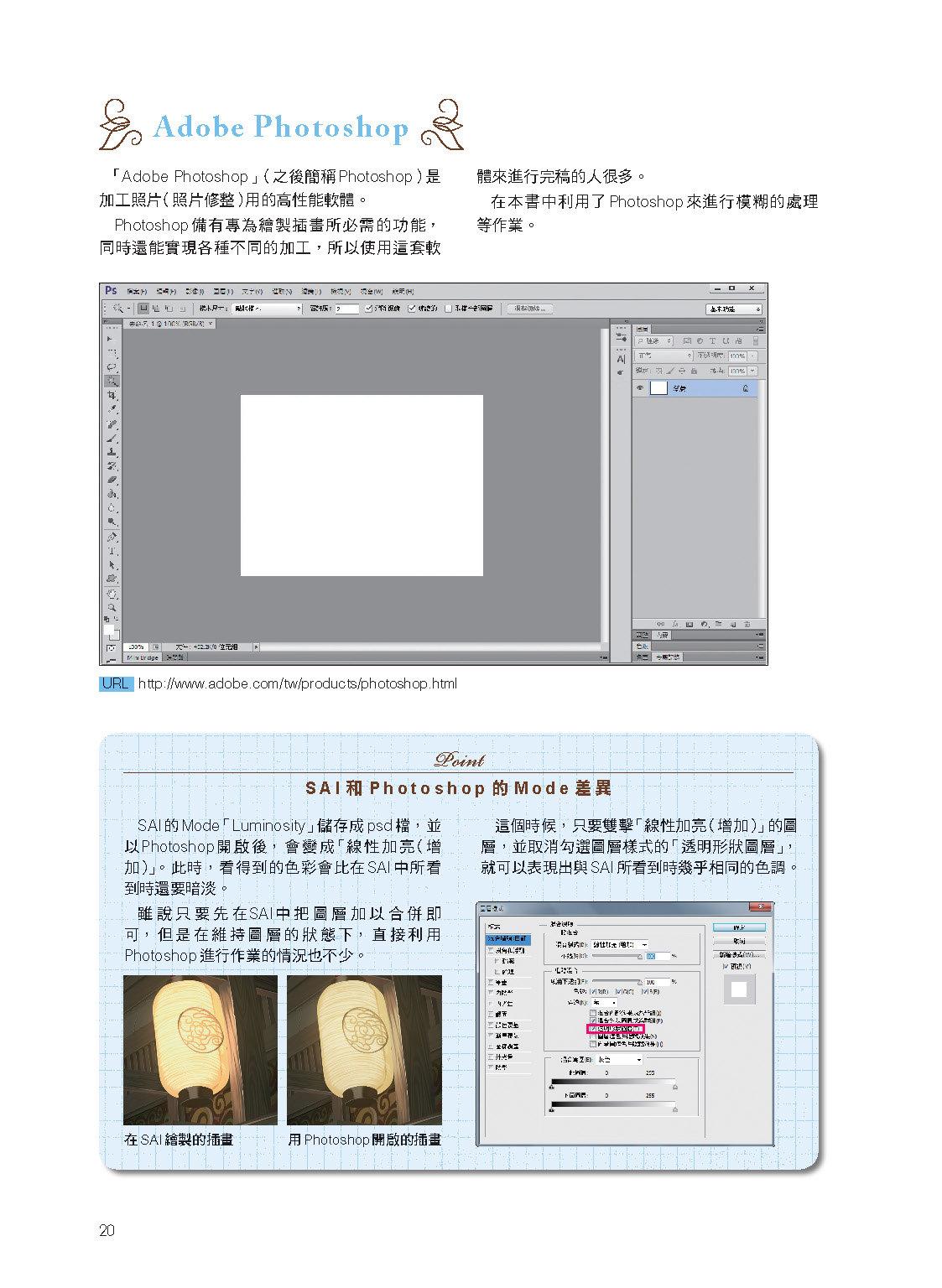 絕讚背景插畫繪製 2:以攝影概念表現的描繪技法大公開 (暢銷回饋版)-preview-8
