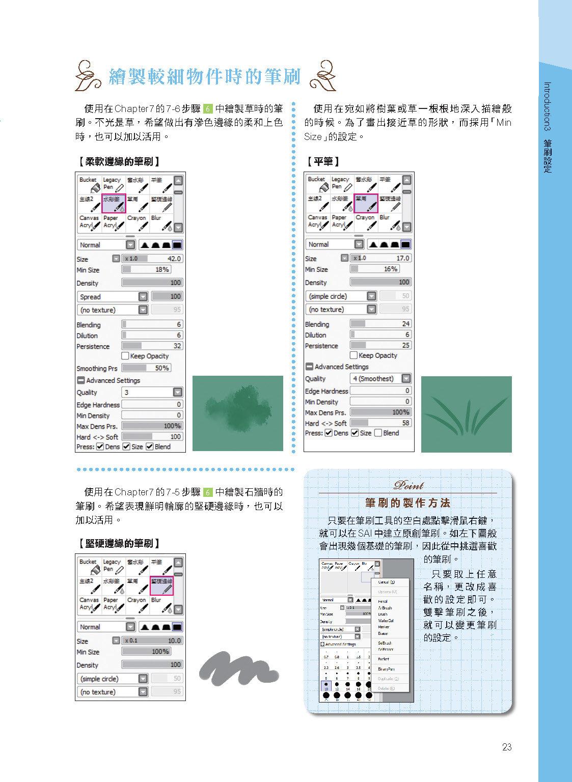 絕讚背景插畫繪製 2:以攝影概念表現的描繪技法大公開 (暢銷回饋版)-preview-11