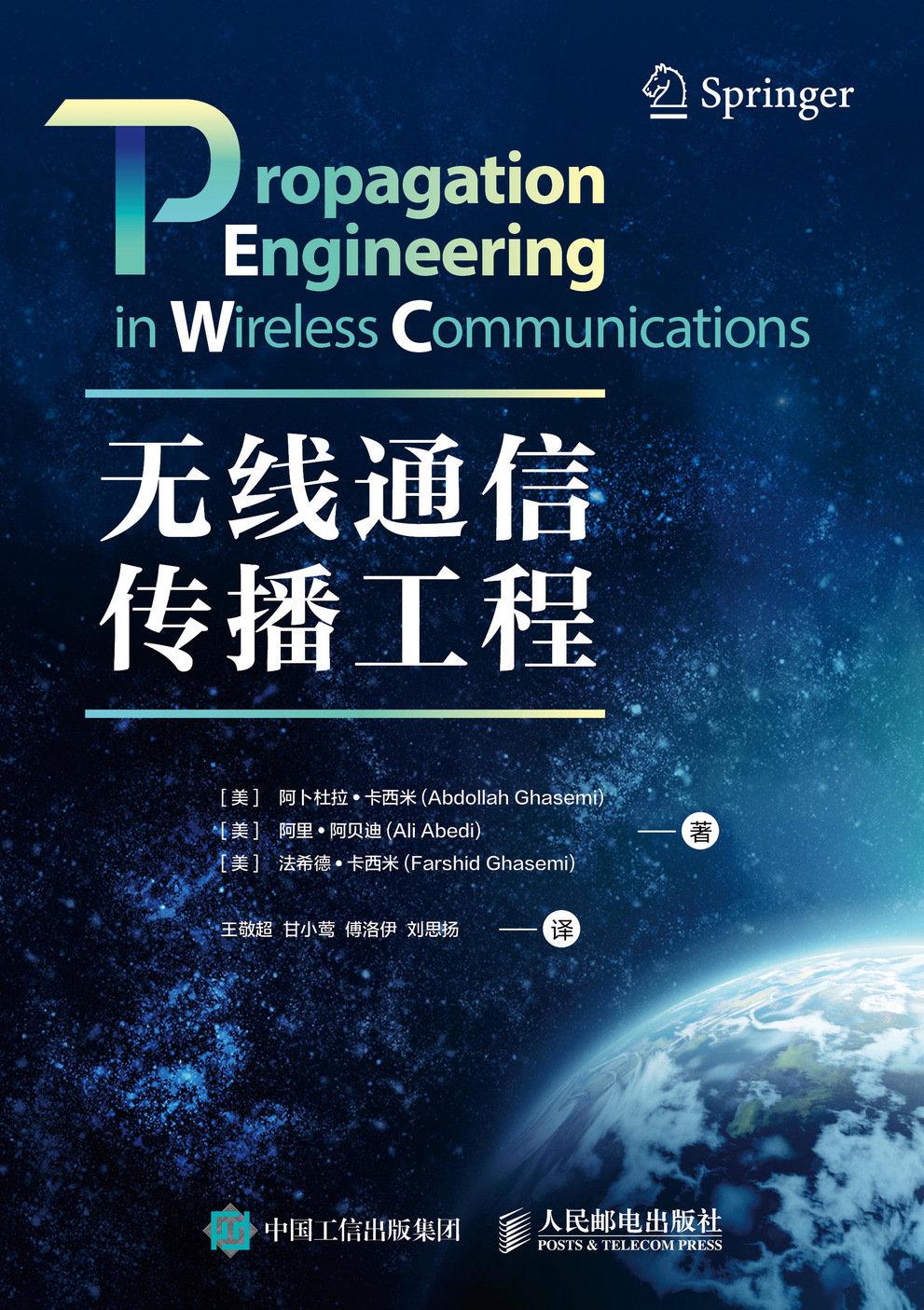 無線通信傳播工程-preview-1