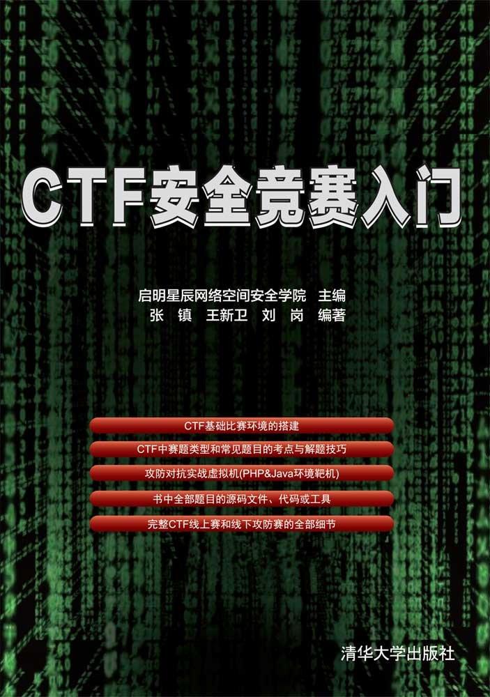 CTF 安全競賽入門-preview-1