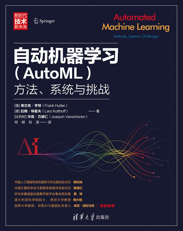 自動機器學習 (AutoML):方法、系統與挑戰-preview-1