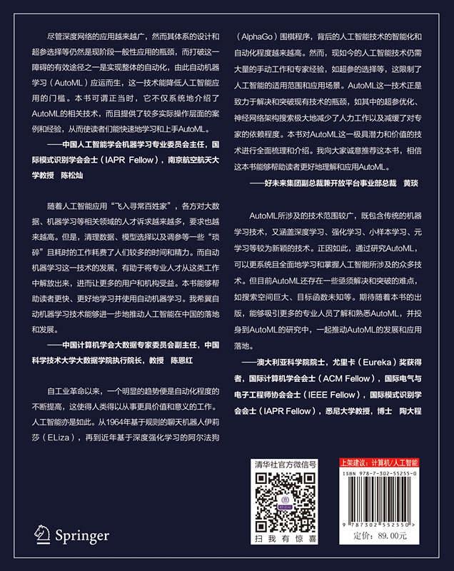 自動機器學習 (AutoML):方法、系統與挑戰-preview-2