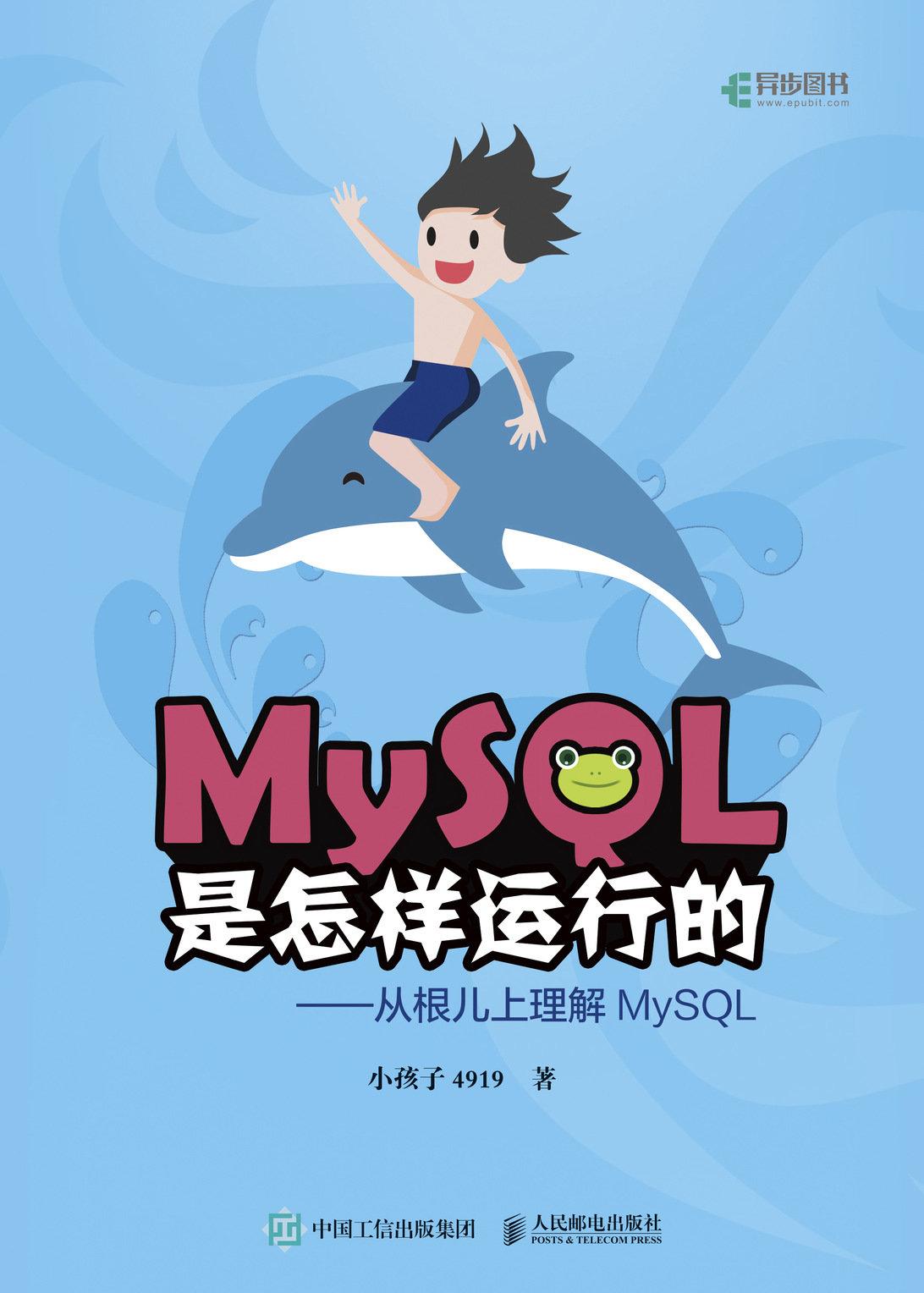 MySQL 是怎樣運行的 -- 從根兒上理解 MySQL-preview-1
