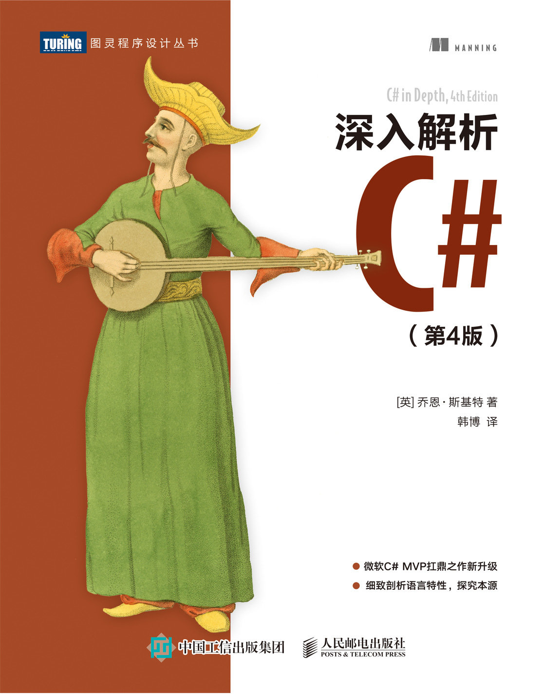 深入解析 C#, 4/e (C# in Depth, 4/e)-preview-1