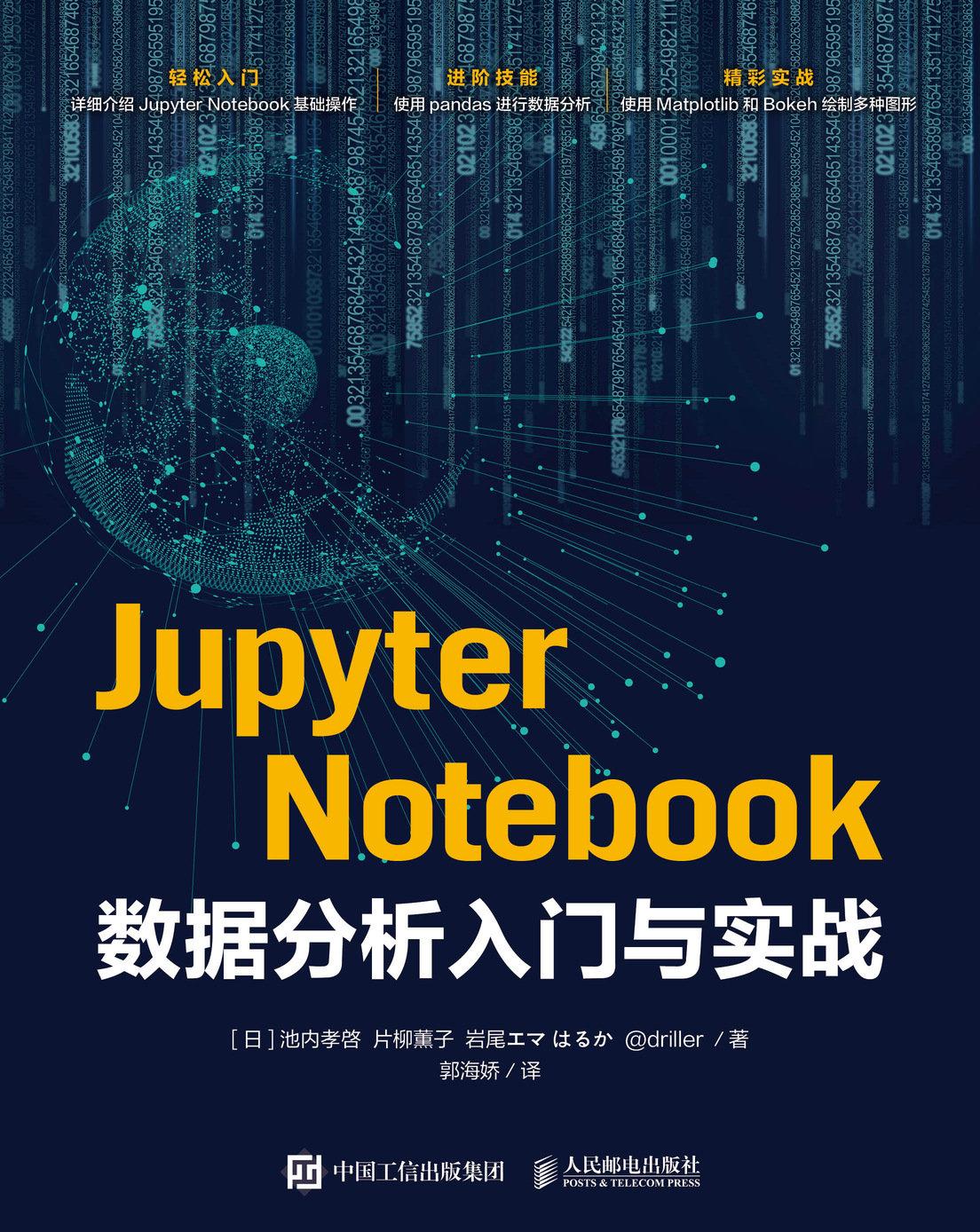 Jupyter Notebook 數據分析入門與實戰-preview-1