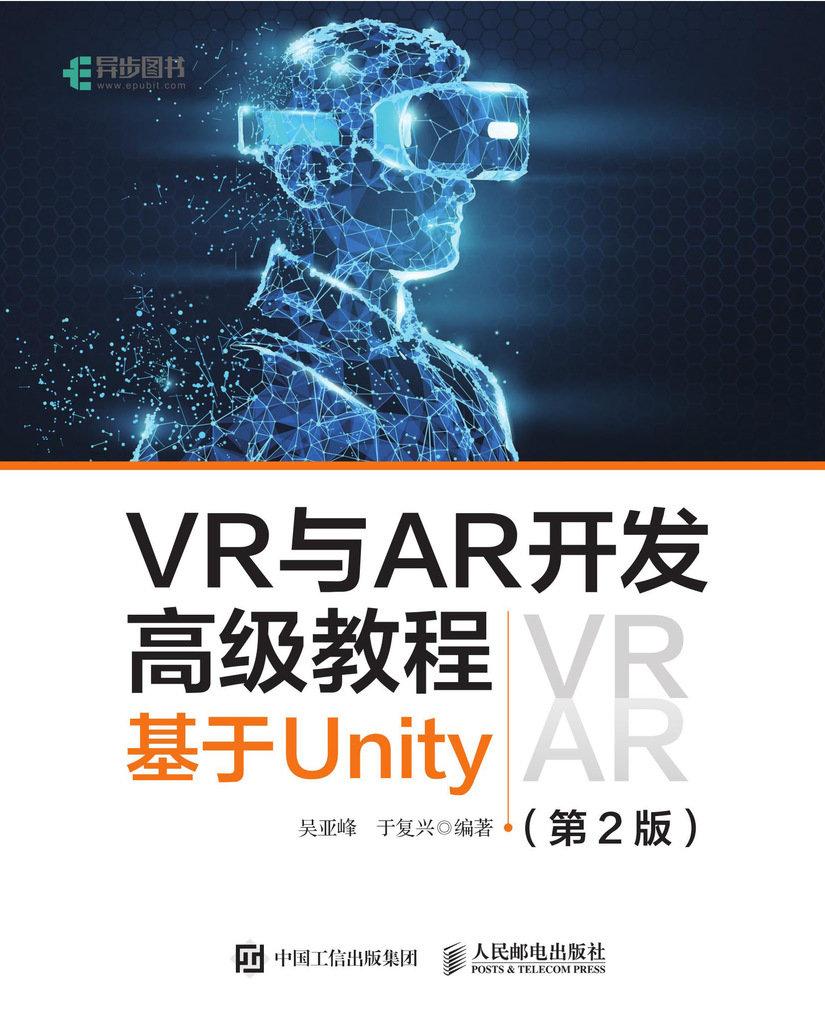 VR與AR開發高級教程 基於Unity 第2版-preview-1