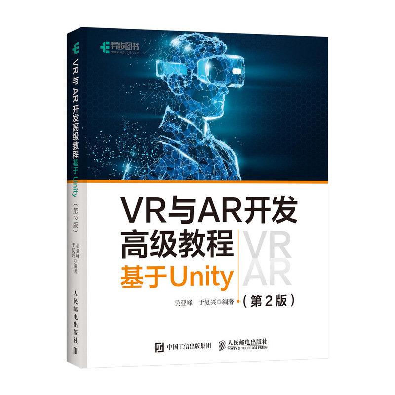 VR與AR開發高級教程 基於Unity 第2版-preview-2