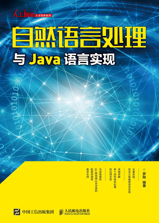 自然語言處理與Java語言實現-preview-1