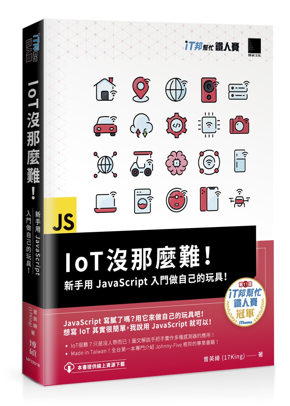 IoT 沒那麼難!新手用 JavaScript 入門做自己的玩具!(iT邦幫忙鐵人賽系列書)-preview-1