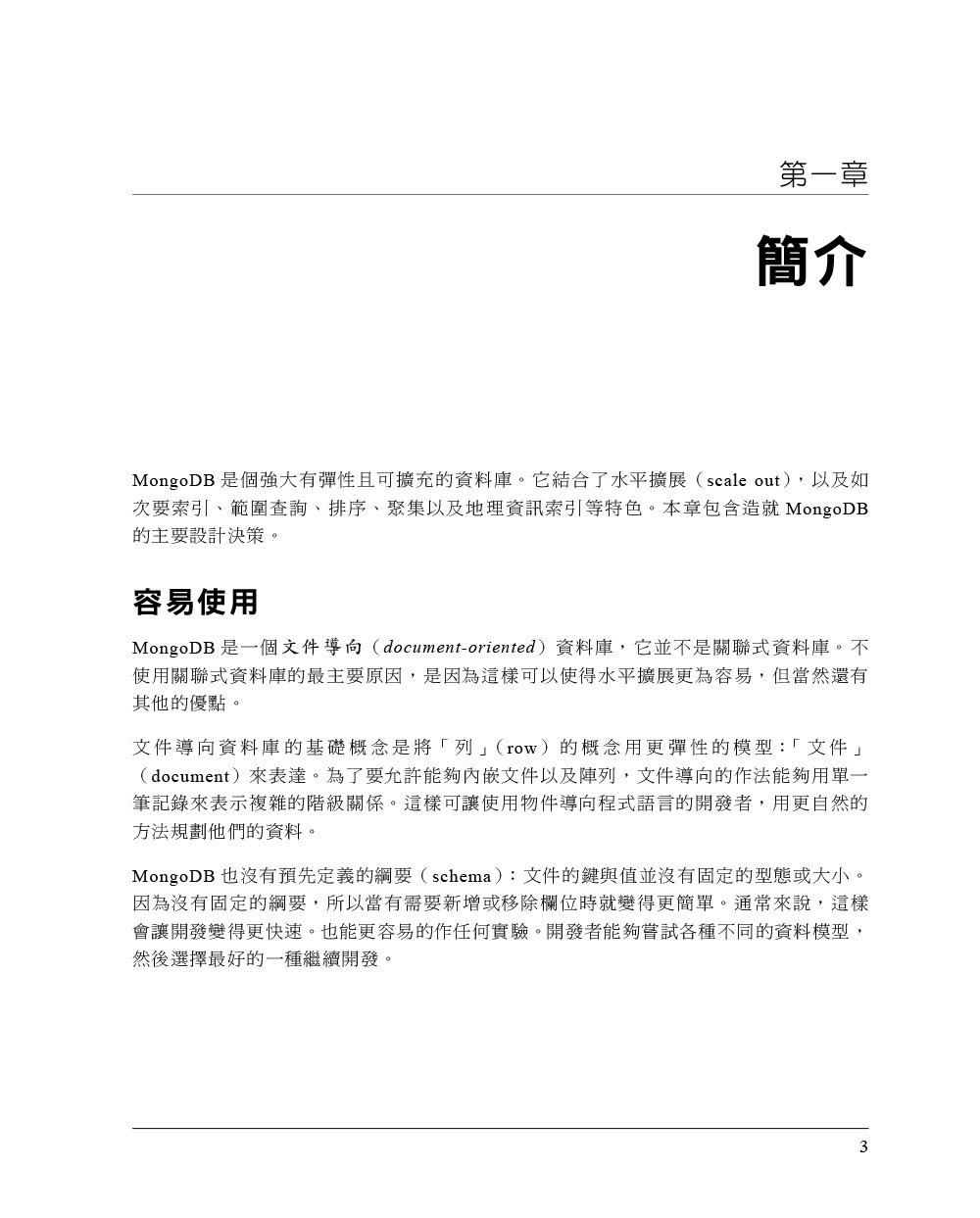 MongoDB 技術手冊, 3/e (MongoDB: The Definitive Guide: Powerful and Scalable Data Storage, 3/e)-preview-1