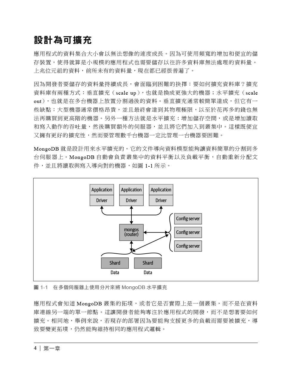 MongoDB 技術手冊, 3/e (MongoDB: The Definitive Guide: Powerful and Scalable Data Storage, 3/e)-preview-2