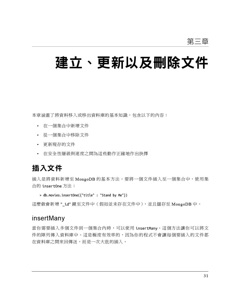 MongoDB 技術手冊, 3/e (MongoDB: The Definitive Guide: Powerful and Scalable Data Storage, 3/e)-preview-3