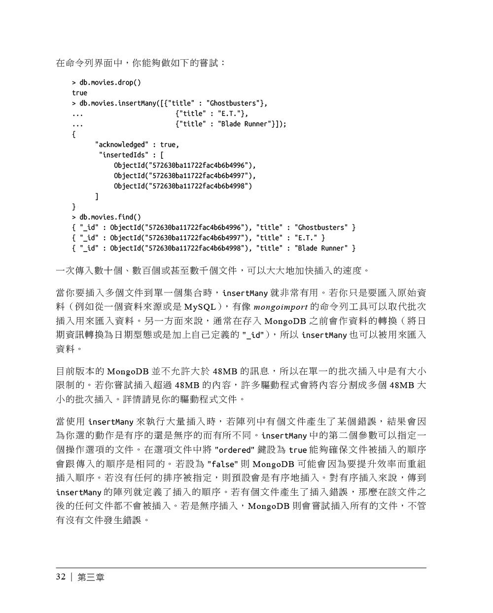 MongoDB 技術手冊, 3/e (MongoDB: The Definitive Guide: Powerful and Scalable Data Storage, 3/e)-preview-4