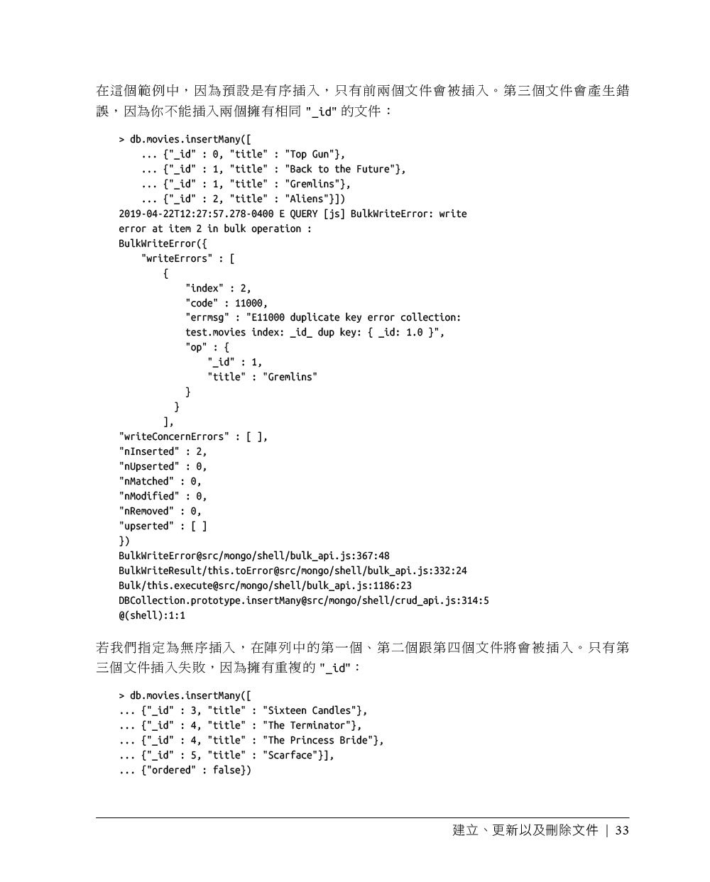 MongoDB 技術手冊, 3/e (MongoDB: The Definitive Guide: Powerful and Scalable Data Storage, 3/e)-preview-5