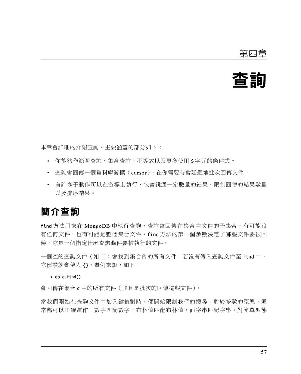 MongoDB 技術手冊, 3/e (MongoDB: The Definitive Guide: Powerful and Scalable Data Storage, 3/e)-preview-6