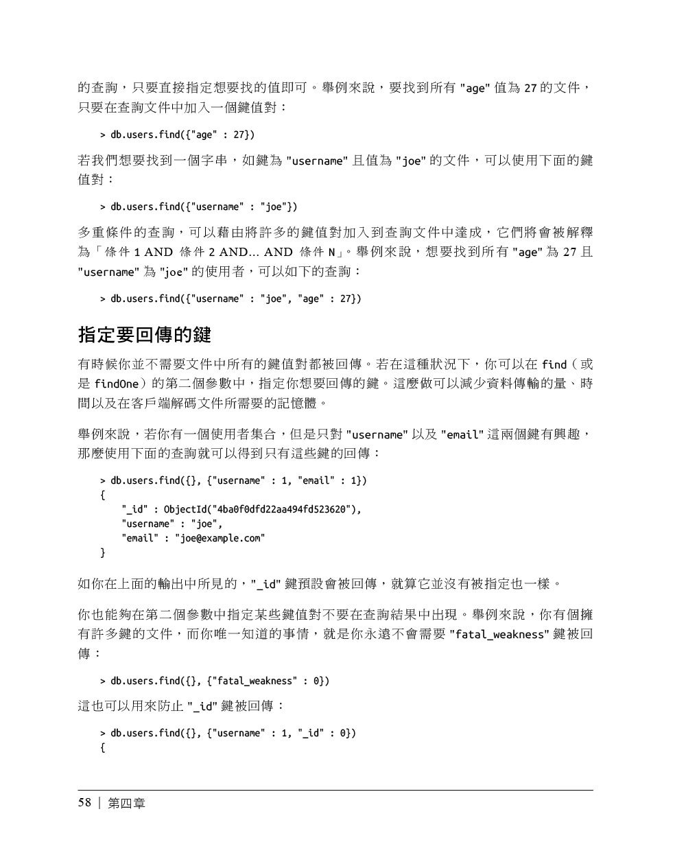 MongoDB 技術手冊, 3/e (MongoDB: The Definitive Guide: Powerful and Scalable Data Storage, 3/e)-preview-7