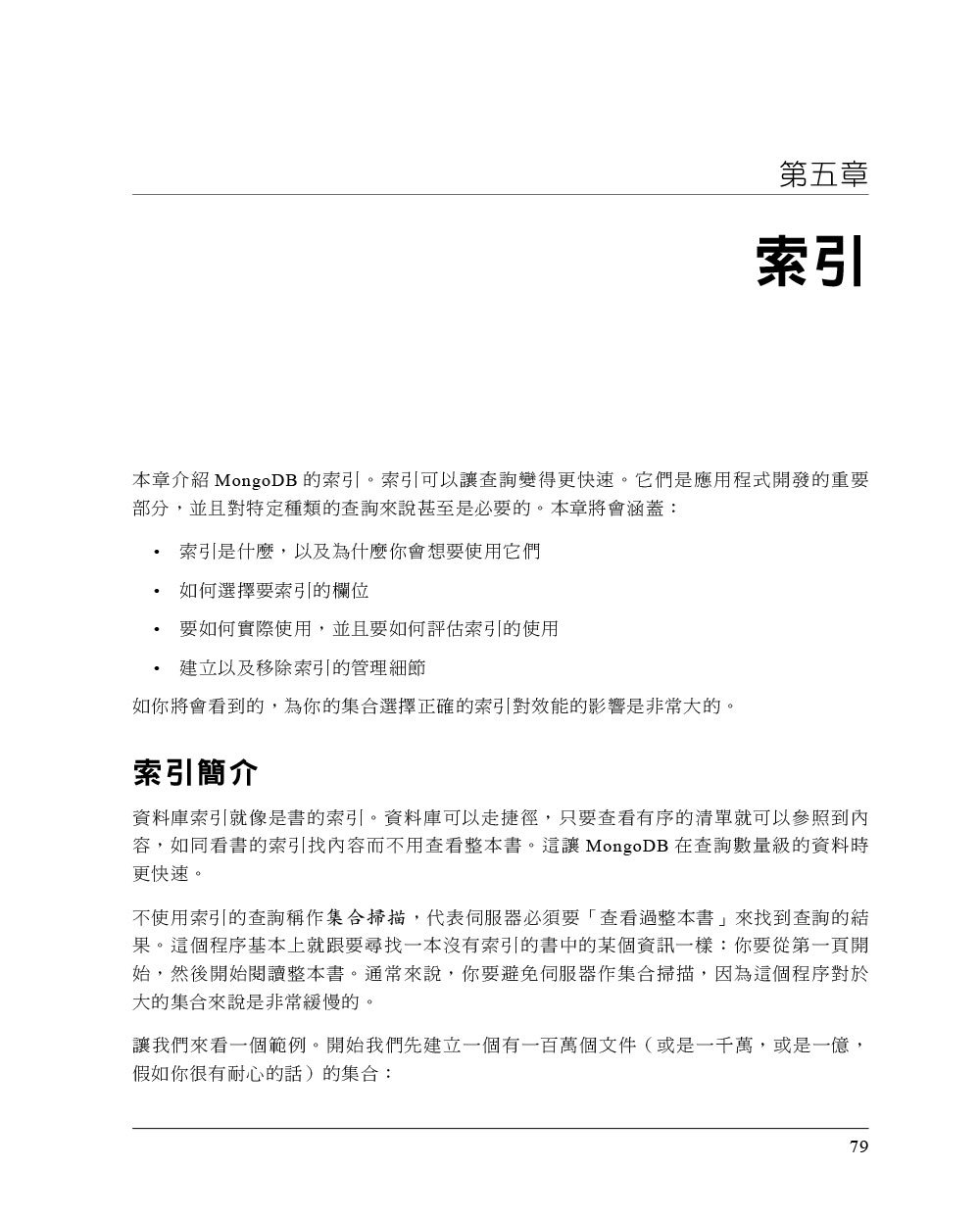 MongoDB 技術手冊, 3/e (MongoDB: The Definitive Guide: Powerful and Scalable Data Storage, 3/e)-preview-8