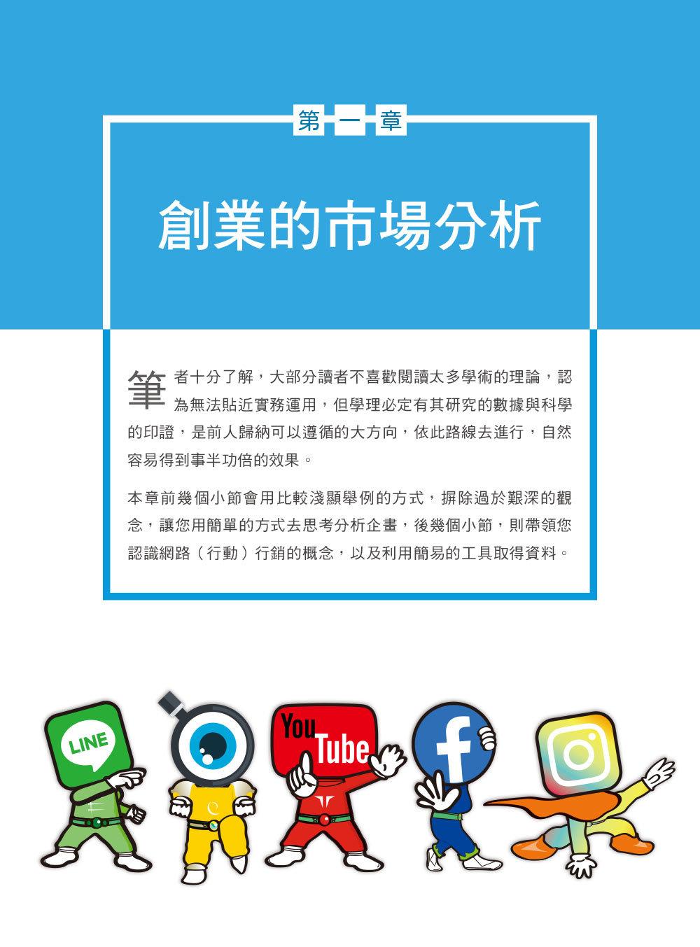 第一次學數位行銷就上手|SEO x FB x IG x YouTube x LINE整合大作戰-preview-1