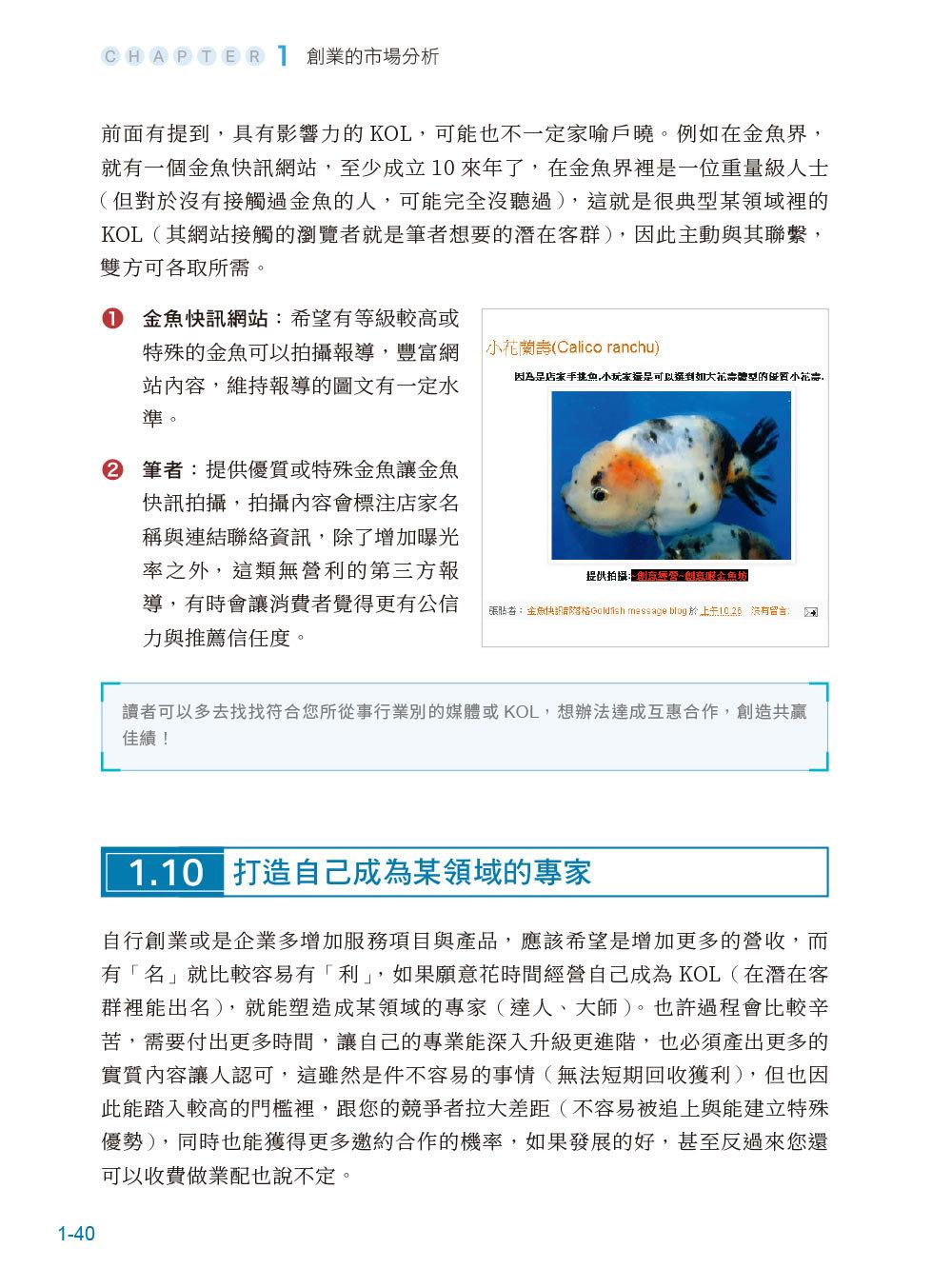 第一次學數位行銷就上手|SEO x FB x IG x YouTube x LINE整合大作戰-preview-4