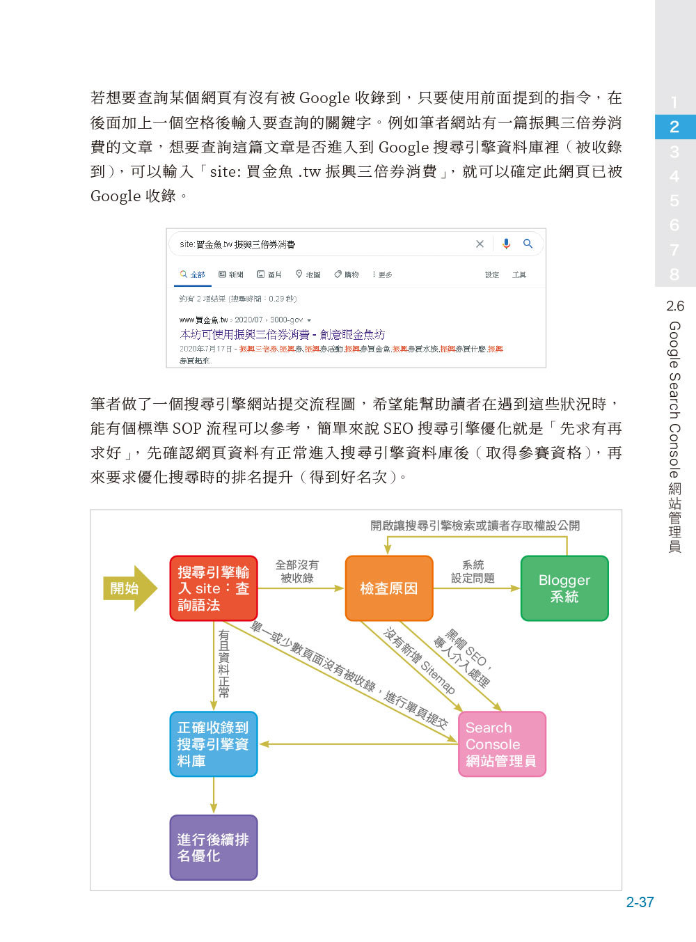 第一次學數位行銷就上手|SEO x FB x IG x YouTube x LINE整合大作戰-preview-7
