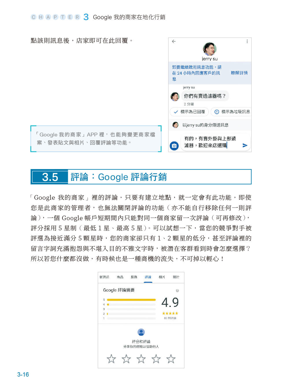 第一次學數位行銷就上手|SEO x FB x IG x YouTube x LINE整合大作戰-preview-8