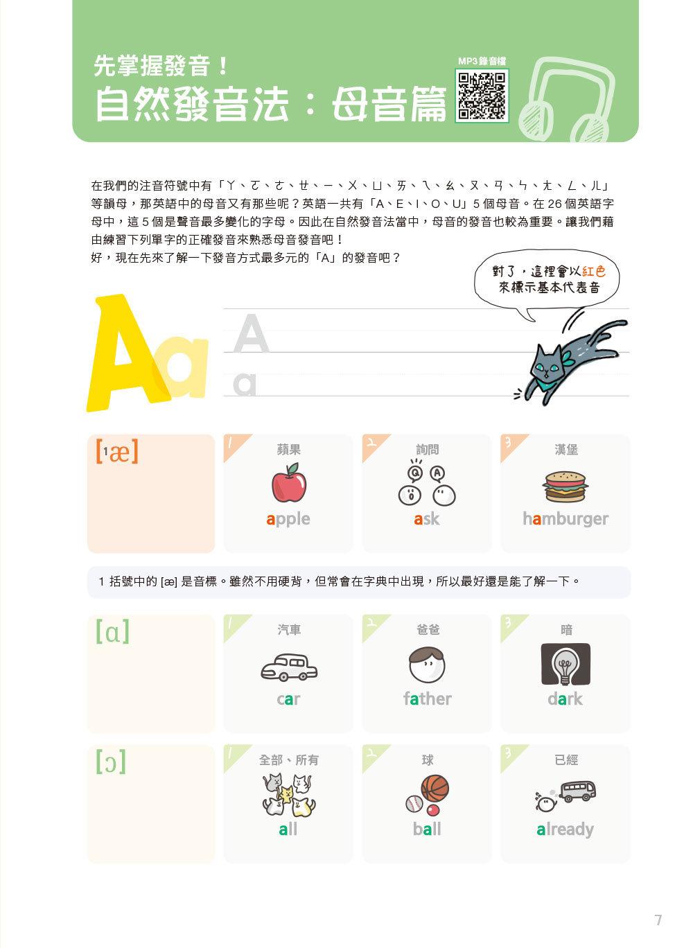 小孩的英語怎麼會那麼有趣:漫畫情境圖解單字會話自然最好記!(附練習卡、MP3 CD與QR Code)-preview-2