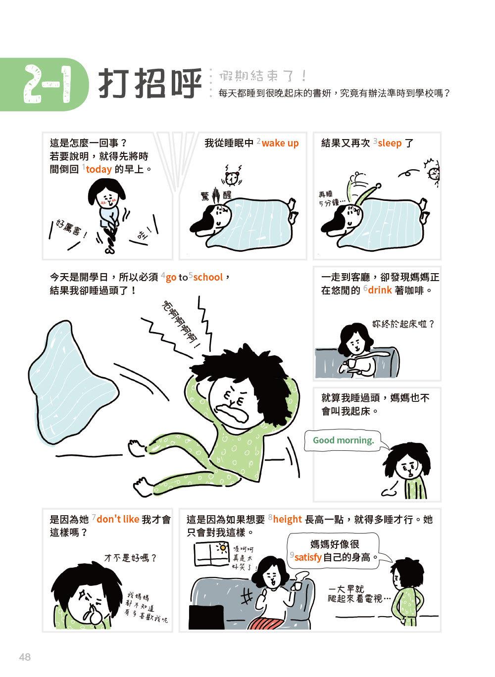 小孩的英語怎麼會那麼有趣:漫畫情境圖解單字會話自然最好記!(附練習卡、MP3 CD與QR Code)-preview-5