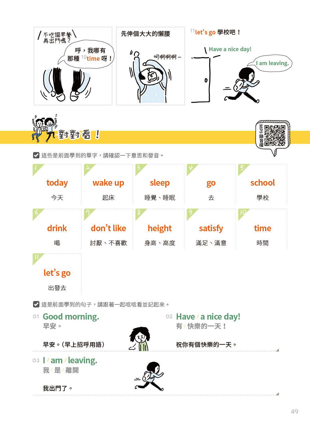 小孩的英語怎麼會那麼有趣:漫畫情境圖解單字會話自然最好記!(附練習卡、MP3 CD與QR Code)-preview-6