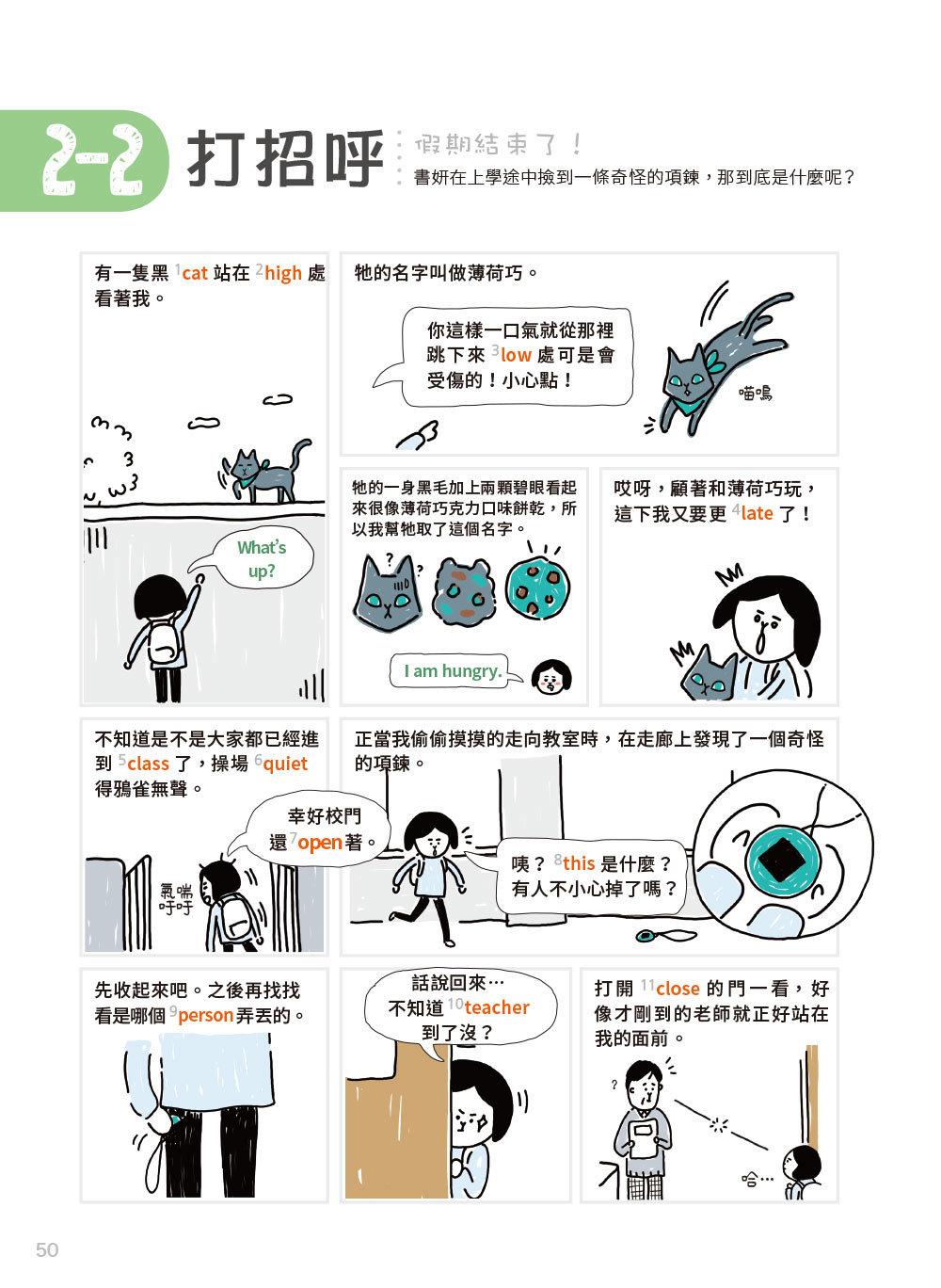 小孩的英語怎麼會那麼有趣:漫畫情境圖解單字會話自然最好記!(附練習卡、MP3 CD與QR Code)-preview-7