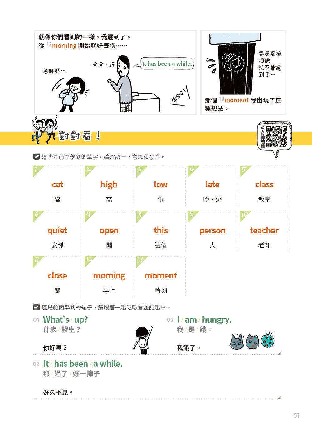 小孩的英語怎麼會那麼有趣:漫畫情境圖解單字會話自然最好記!(附練習卡、MP3 CD與QR Code)-preview-8