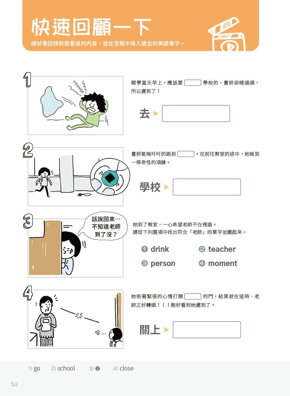 小孩的英語怎麼會那麼有趣:漫畫情境圖解單字會話自然最好記!(附練習卡、MP3 CD與QR Code)-preview-9