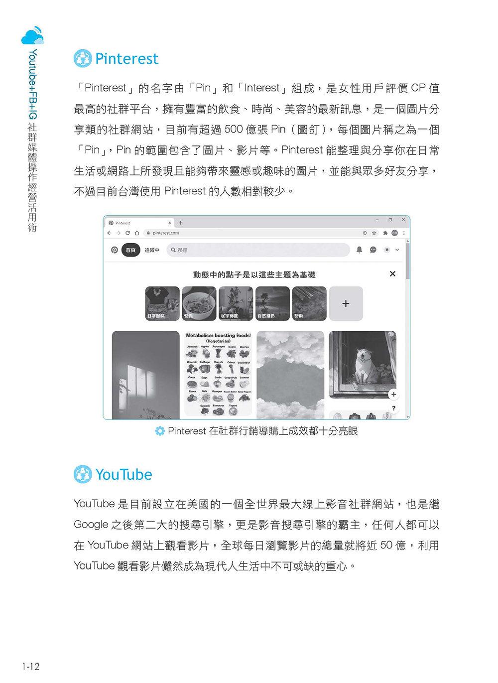 Youtube + FB + IG 社群媒體操作經營活用術:掌握目標客群‧必殺網路行銷‧活絡網紅經濟‧解析廣告成效-preview-12