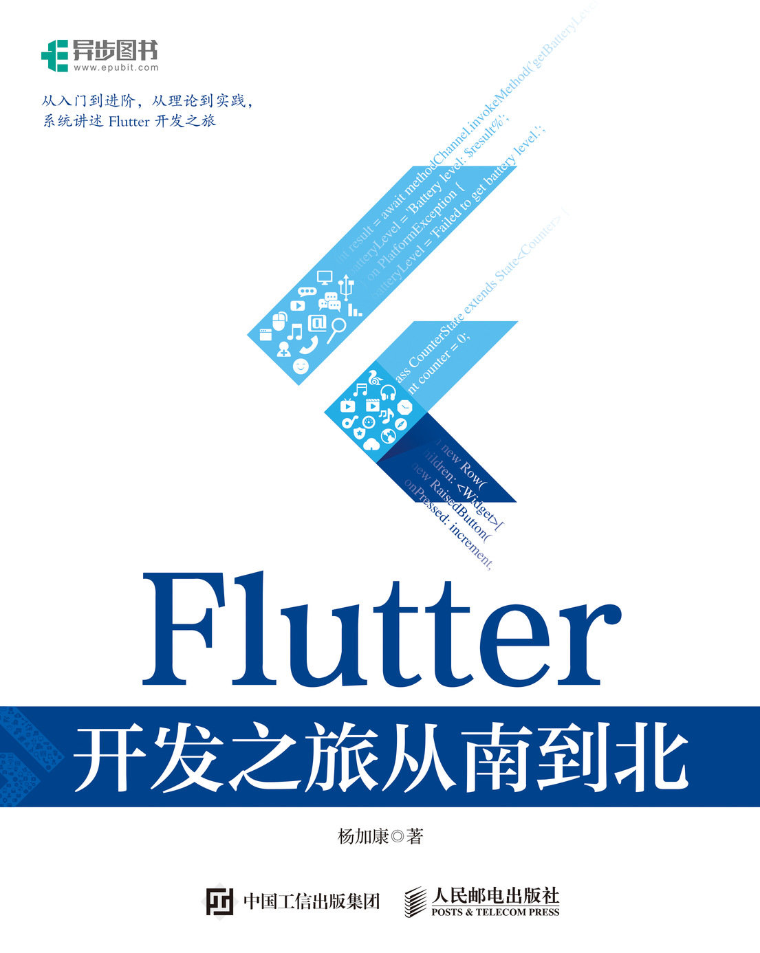 Flutter 開發之旅從南到北-preview-1
