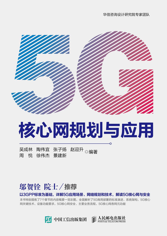 5G 核心網規劃與應用-preview-1