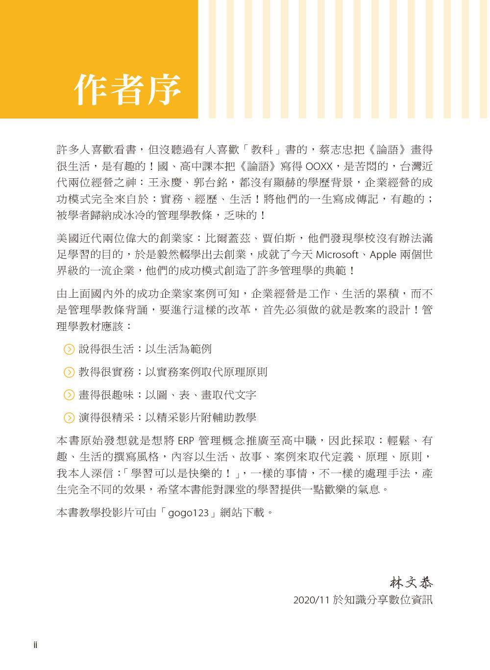 ERP 企業資源規劃實務 200講-preview-1